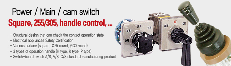 Power / Main / Cam switch